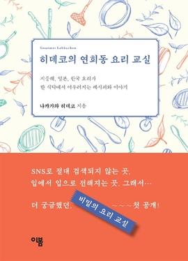 도서 이미지 - 히데코의 연희동 요리 교실