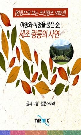 도서 이미지 - [오디오북] 왕릉으로 보는 조선왕조 500년 : 야망과 비정을 품은 숲, 세조 광릉의 사연