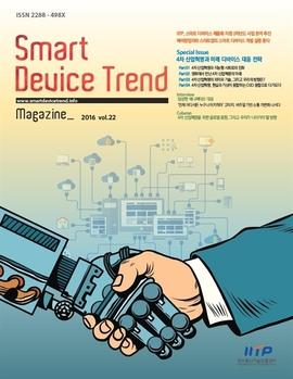 도서 이미지 - Smart Device Trend Magazine Vol.22