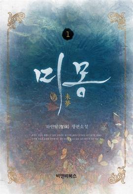 도서 이미지 - 미몽(未夢) 1