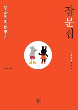 도서 이미지 - 무라카미 하루키 잡문집 [할인]