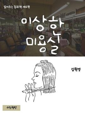 도서 이미지 - 읽어주는 동화책 006. 이상한 미용실