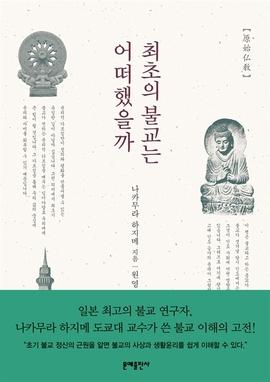 도서 이미지 - 최초의 불교는 어떠했을까