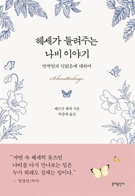 도서 이미지 - 헤세가 들려주는 나비 이야기