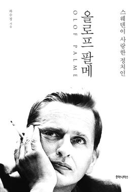 도서 이미지 - 스웨덴이 사랑한 정치인, 올로프 팔메