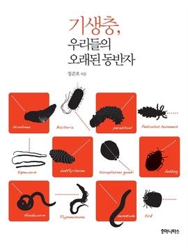 도서 이미지 - 기생충, 우리들의 오래된 동반자