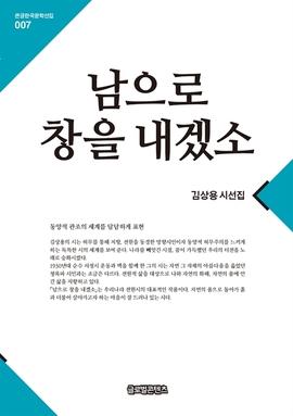 도서 이미지 - 남으로창을내겠소(큰글한국문학선집007)