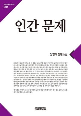 도서 이미지 - 인간문제(큰글한국문학선집001)