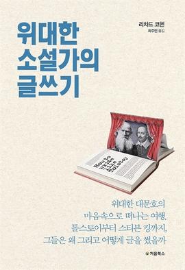 도서 이미지 - 위대한 소설가의 글쓰기