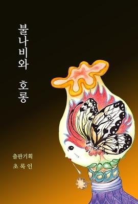 도서 이미지 - 불나비와 호롱