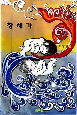 도서 이미지 - 창세가