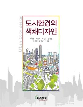 도서 이미지 - 도시환경의 색채디자인