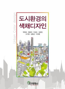 도서 이미지 - 도시환경의 색채 디자인