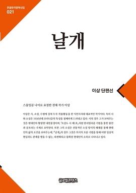 도서 이미지 - 큰글한국문학선집 021: 날개