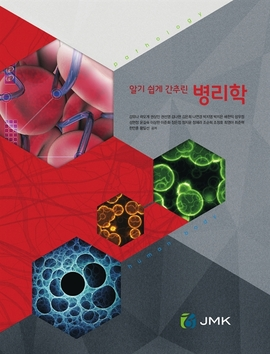 도서 이미지 - 알기 쉽게 간추린 병리학