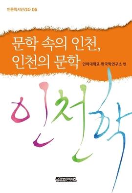 도서 이미지 - 문학 속의 인천, 인천의 문학