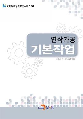 도서 이미지 - 연삭가공 기본작업(32)