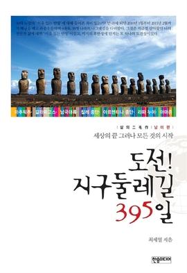 도서 이미지 - 도전! 지구둘레길 395일 : 남미편 (체험판)