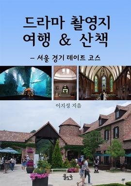 도서 이미지 - 드라마 촬영지 여행 & 산책