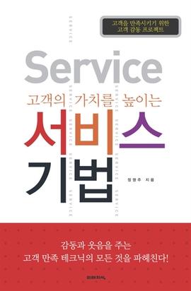 도서 이미지 - 고객의 가치를 높이는 서비스 기법