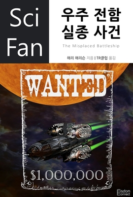 도서 이미지 - 〈SciFan 시리즈 42〉 우주 전함 실종 사건