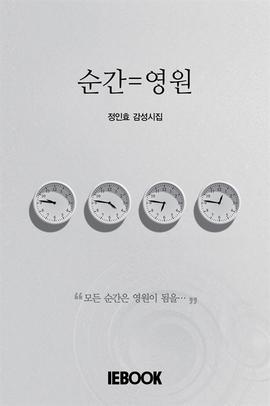 도서 이미지 - 순간=영원