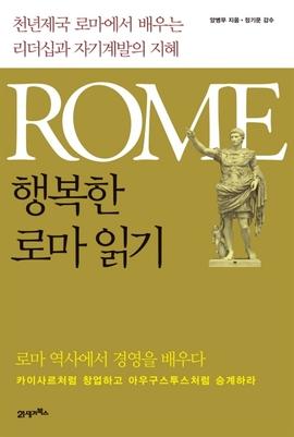도서 이미지 - 행복한 로마 읽기