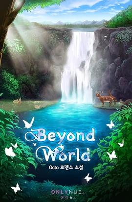 도서 이미지 - 비욘드 월드 (Beyond World)