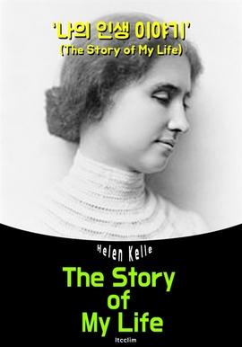 도서 이미지 - (헬렌 켈러의 자서전) 나의 인생 이야기 (The Story of My Life : 영어 원서 읽기)