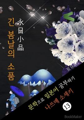 도서 이미지 - 긴 봄날의 소품 (永日小品) 〈나쓰메 소세키〉 문학으로 일본어 공부하기