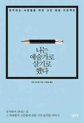 도서 이미지 - 나는 예술가로 살기로 했다