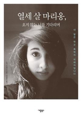 도서 이미지 - 열세 살 마리옹 (체험판)