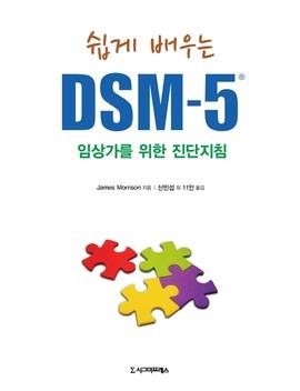 도서 이미지 - 쉽게 배우는 DSM-5