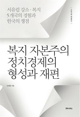 도서 이미지 - 복지 자본주의 정치경제의 형성과 재편