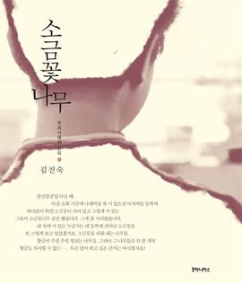 도서 이미지 - 소금꽃나무