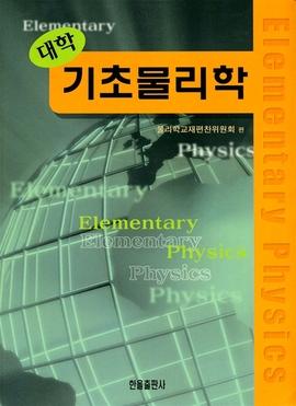 도서 이미지 - 대학기초물리학
