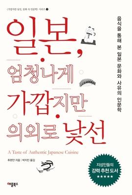 도서 이미지 - 일본 엄청나게 가깝지만 의외로 낯선