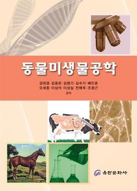 도서 이미지 - 동물미생물공학