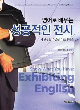 도서 이미지 - 영어로 배우는 성공적인 전시