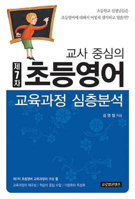 도서 이미지 - 교사중심의 제7차 초등영어 교육과정 심층분석
