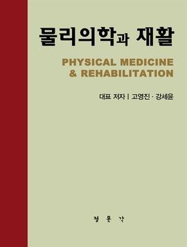 도서 이미지 - 물리의학과 재활