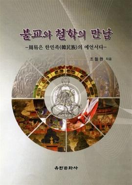 도서 이미지 - 불교와 철학의 만남
