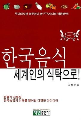 도서 이미지 - 한국음식 세계인의 식탁으로
