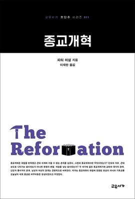 도서 이미지 - 종교개혁 (교유서가 첫단추시리즈 11)