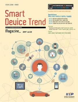 도서 이미지 - Smart Device Trend Magazine Vol.23