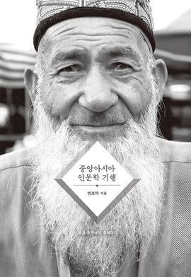 도서 이미지 - 중앙아시아 인문학 기행