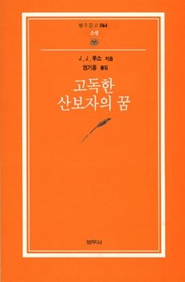 도서 이미지 - 고독한 산보자의 꿈 (범우문고 064)