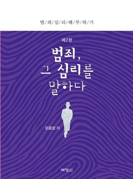 도서 이미지 - 범죄, 그 심리를 말하다