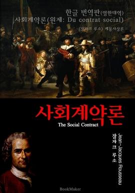 도서 이미지 - 〈한글 번역〉 사회계약론 (한글 번역+영문 원문 이론 함께 읽기)