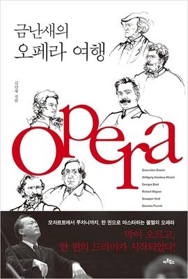 도서 이미지 - 금난새의 오페라 여행